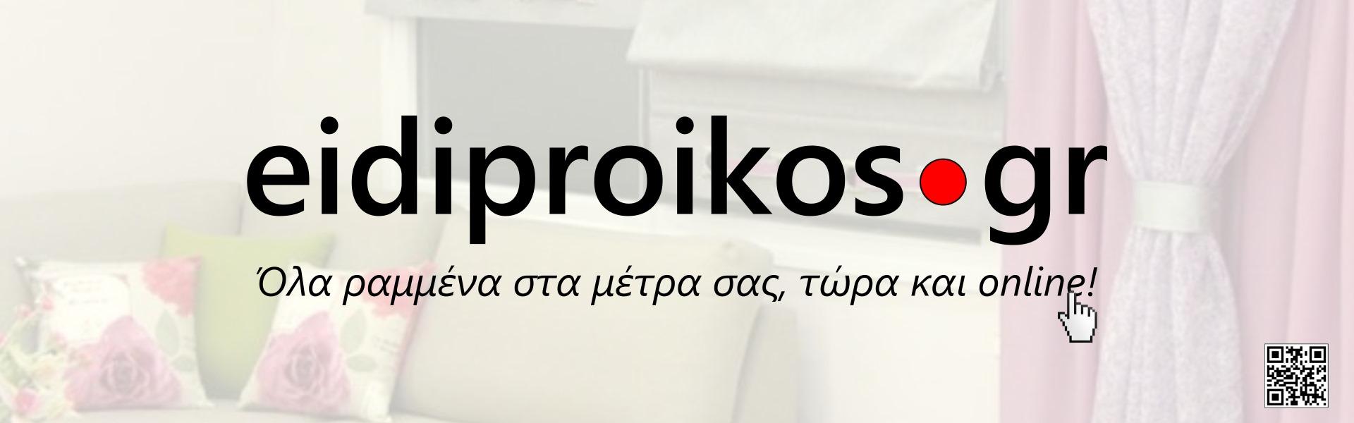 Eidiproikos.gr