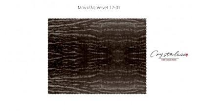 Σουπλά από Τεχνόδερμα 43x33 - Velvet 12-00 Crystalize Home Collections (6 χρώματα - 1τεμ.)